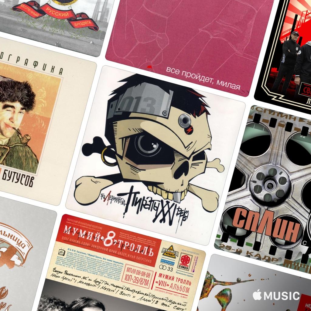 Best of 2000s Russian Rock