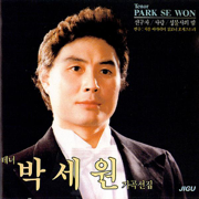 Tenor Park Sewon Song Selection (테너 박세원 가곡선집) - Park Sewon (박세원) - Park Sewon (박세원)