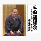 三田落語会~これぞ本寸法!~その44