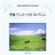 Tonari No Totoro - Mic Musicbox