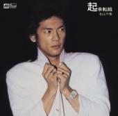 Kishou Tenketsu