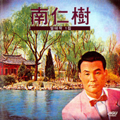 Nam InSu One Masterpiece, Vol. 1 (남인수 일대작 1집)-Nam In Su (남인수)