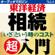 オーディオマガジン東洋経済 Vol.4 いざという時のコスト 相続 超入門 - 週刊東洋経済、中澤まゆみ