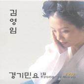 김영임 경기민요 1집 (Kim Young Im Kyong Gi Minyo, Vol. 1)-김영임 (Kim Young Im)