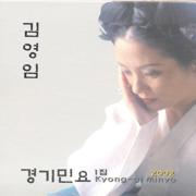 김영임 경기민요 1집 (Kim Young Im Kyong-Gi Minyo, Vol. 1) - 김영임 (Kim Young Im) - 김영임 (Kim Young Im)