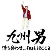 待ち合わせ。。feat.lecca