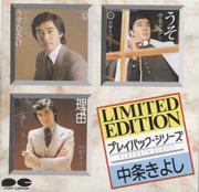 Uso - Nakajou Kiyoshi - Nakajou Kiyoshi