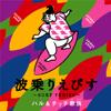 Naminori Ebisu - EP - Halu & Chitehi Kazoku