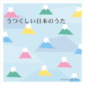こどもとききたい童謡 ~うつくしい日本のうた~ from HiHiRecords