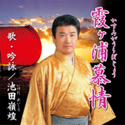 kasumigaurabojou - ikedareikou - ikedareikou