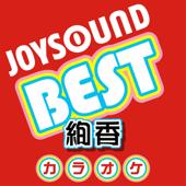 カラオケ JOYSOUND BEST 絢香(Originally Performed By 絢香)