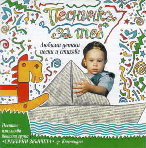 Various Artists - Bulgarian Children's Songs and Poems