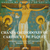 Orthodox Chants for Lent and Easter