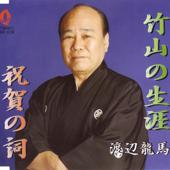 Shukuganoshi