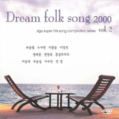 Dream Folk Songs 2000 (드림포크송 2000),Vol. 2-Various Artists