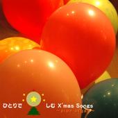 ひとりで楽しむクリスマスソング ~パイプオルガン~
