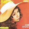 Eunhui Golden Deluxe 20 (은희골든디럭스 20) - Eunhui (은희)