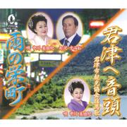 Ame No Sakaetyou - Miyuki Nakagawa & Yazawa Sumio - Miyuki Nakagawa & Yazawa Sumio