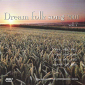 Dream Folk Songs 2000 (드림포크송 2000), Vol. 7-Various Artists