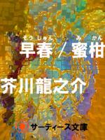 早春/蜜柑