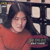 Yun Yeon Seon (윤연선)