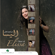 Law Taarafou - Elissa