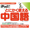 情報センター出版局:編 - iPodでとにかく使える中国語ー日常会話からマニアック表現まで アートワーク
