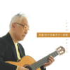 """Ketteiban!! Isao Saitou no Meikyoku Guitar Enka Best"" - 斉藤 功"