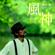 Sen no Kaze ni Natte 2009 - ARAI MAN