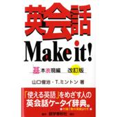 英会話Make It! 基本表現編(2)