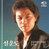 30 Lost Years (잃어버린 30년) - Sul Woon Do