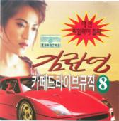 김란영 카페 드라이브 뮤직 8-Kim Ran Young