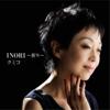 INORI - EP - Kumiko