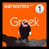 Earworms Learning - Rapid Greek: Volume 1 (Unabridged) artwork