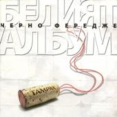 Beliat Album (The White Album)