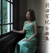Maeda Yuki Zenkyokushuu  - Kenchana - Yuki Maeda - Yuki Maeda