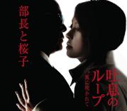 Toikino Loop - EP - 部長と桜子 - 部長と桜子