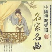 China Classic Orchestra 10: Guqin - Little A - Little A