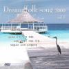 Dream Folk Songs 2000 (드림포크송 2000), Vol. 5 - Various Artists