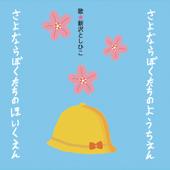 Sayonara Bokutachino Hoikuen (2011ver.)