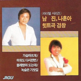 Nam Jin  & Na Hoon-A Hit Music Complete Collection (남진 & 나훈아히트곡경창) – Nam Jin & Na Hoon-A