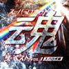 Super Robot Spirits The Best Vol.1 -Suparobo hen- - Various Artists