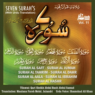 Ruqyah - Tilawat-e-Quran by Qari Sheikh Abdul Basit Abdul