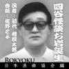 Yotsuyakaidan Oiwa Tanjou - 初代 相模太郎