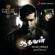 Aadhavan (Original Motion Picture Soundtrack) - Harris Jayaraj