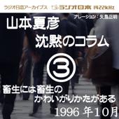 ラジオ日本番組シリーズ「山本夏彦 沈黙のコラム 3 1996年10月」~畜生には畜生のかわいがりかたがある~