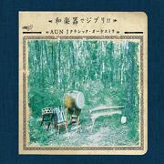Wa-Gakki De Ghibli - Aun J-Classic Orchestra - Aun J-Classic Orchestra