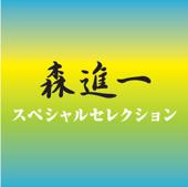 Shinichi Mori Special Selection