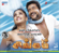 Singam (Original Motion Picture Soundtrack) - EP - Devi Sri Prasad