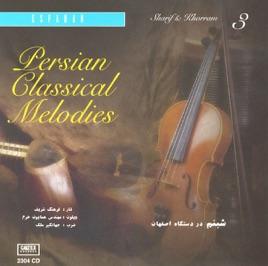 Persian Classical Melodies Vol  3: Shabnam (Instrumental) by Farhang  Sharif, Homayoun Khoram & Jahanger Maleik